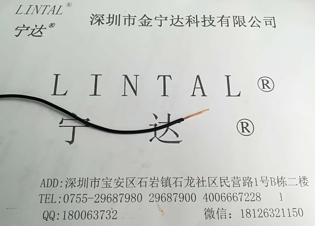 RV电子线