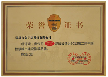 2013年第二届中国智慧城市建设推荐品牌荣誉证书
