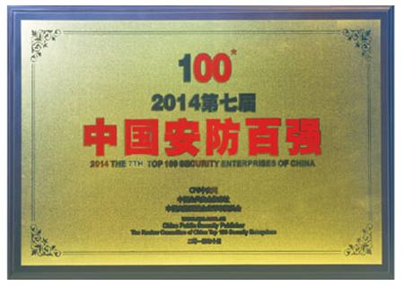 2014年第七届中国安防百强企业荣誉奖状