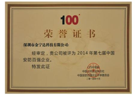 2014年第七届中国安防百强企业荣誉证书