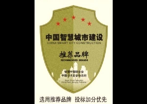 2013年第二届中国智慧城市建设推荐品牌荣誉奖状